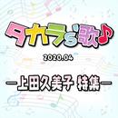 タカラ's歌(2020-4) -上田久美子 特集-/宝塚歌劇団