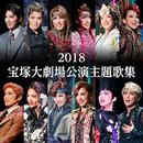 2018 宝塚大劇場公演主題歌集/宝塚歌劇団