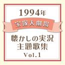 1994年 宝塚大劇場・懐かしの実況主題歌集 Vol.1/宝塚歌劇団
