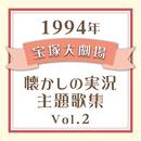 1994年 宝塚大劇場・懐かしの実況主題歌集 Vol.2/宝塚歌劇団