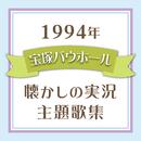1994年 宝塚バウホール・懐かしの実況主題歌集/宝塚歌劇団