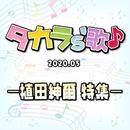 タカラ's歌(2020-5) -植田紳爾 特集-/宝塚歌劇団