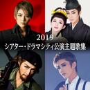 2019 シアター・ドラマシティ公演主題歌集/宝塚歌劇団