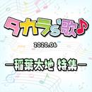 タカラ's歌(2020-6) -稲葉太地 特集-/宝塚歌劇団