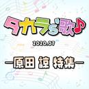 タカラ's歌(2020-7) -原田 諒 特集-/宝塚歌劇団