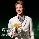 芹香斗亜 Special Album ~The Flower~/宝塚歌劇団 花組