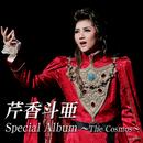 芹香斗亜 Special Album ~The Cosmos~/宝塚歌劇団 宙組