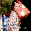 彩風咲奈 Special Album Vol.1/宝塚歌劇団 雪組