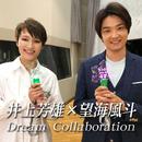 井上芳雄×望海風斗 Dream Collaboration/宝塚歌劇団