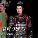愛月ひかる Special Album/宝塚歌劇団