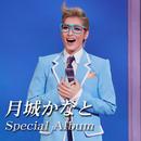 月城かなと Special Album/宝塚歌劇団