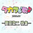 タカラ's歌(2020-9) -岡田敬二特集-/宝塚歌劇団