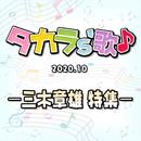 タカラ's歌(2020-10) -三木章雄特集-/宝塚歌劇団