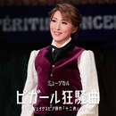 月組 大劇場「ピガール狂騒曲」/宝塚歌劇団 月組
