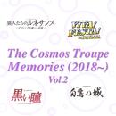 The Cosmos Troupe Memories (2018~) Vol.2/宝塚歌劇団 宙組