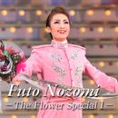 Futo Nozomi ~The Flower Special 1~/宝塚歌劇団 花組