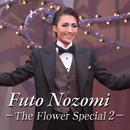 Futo Nozomi ~The Flower Special 2~/宝塚歌劇団 花組