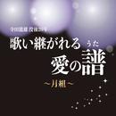 寺田瀧雄 没後20年「歌い継がれる愛の譜(うた)」~月組~/宝塚歌劇団 月組