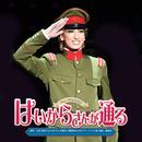 花組 大劇場「はいからさんが通る」/宝塚歌劇団 花組