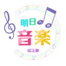 「明日への音楽」#3/宝塚歌劇団 月組
