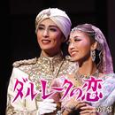 月組 TBS赤坂ACTシアター「ダル・レークの恋」第1幕/宝塚歌劇団 月組