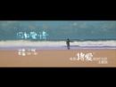 Because Of Love/Eason Chan, Faye Wong