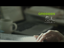 恋文~ラブレター~/GReeeeN