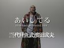 あいしてる(STAND MICROPHONE Ver.)【ANTHEMS】/三代目魚武濱田成夫