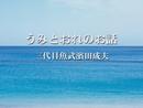 うみとおれのお話 【Video】/三代目魚武濱田成夫