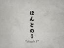 ほんとの1 【Video】/三代目魚武濱田成夫