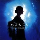 OASIS/山本潤子
