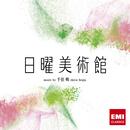 NHK「日曜美術館」OST (オリジナル・サウンドトラック)/千住 明