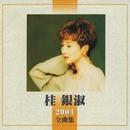 全曲集2004/桂 銀淑