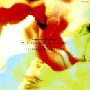 「さよならをもう一度」オリジナル・サウンド・トラック (オリジナル・サウンドトラック)/かしぶち 哲郎
