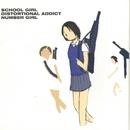 SCHOOL GIRL DISTORTIONAL ADDICT/ナンバーガール