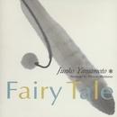 FAIRY TALE/山本潤子