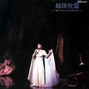 CD(ベスト・ナウ) 越路吹雪'80スペシャルリサイタル (越路吹雪 '80 スペシャル・リサイタル)/越路吹雪