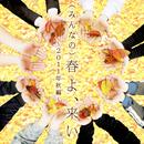 (みんなの)春よ、来い ~2011年秋編/松任谷由実