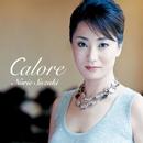 Calore/鈴木慶江