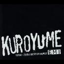 EMI 1994~1998 BEST OR WORST/黒夢
