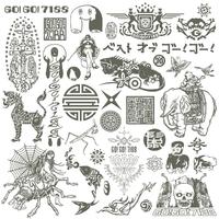 ベスト オブ ゴー!ゴー!/GO!GO!7188