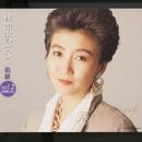 桂銀淑のすべて ~軌跡 Vol.2 (1990~91)/桂 銀淑