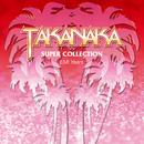 SUPER COLLECTION ~EMI Years~/高中 正義