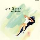 あの日の僕をさがして(サントラ) (サウンドトラック)/若草 恵