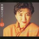 桂銀淑のすべて~軌跡Vol.1('1985~89)/桂 銀淑