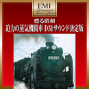 甦る昭和 迫力の蒸気機関車 D51サウンド決定版 - プレミアム・ツイン・ベスト・シリーズ/VARIOUS