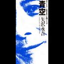青空/矢沢永吉