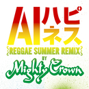 ハピネス - Reggae Summer Remix by Mighty Crown (Reggae Summer Remix by Mighty Crown)/AI