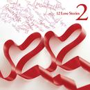 12 Love Stories 2/童子-T