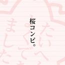 桜コンピ。(DIGITAL VERSION)/ヴァリアス・アーティスト